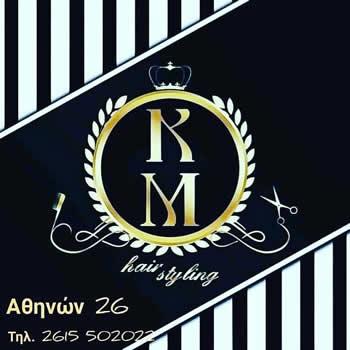 KM hair styling Κομμωτήριο ΚΜ,ΚΟΜΜΩΤΗΡΙΟ ΑΘΗΝΩΝ 26, 252 00 Πάτρα