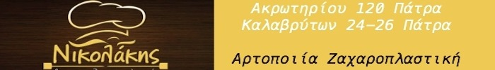 Νικολάκης bakery-coffee