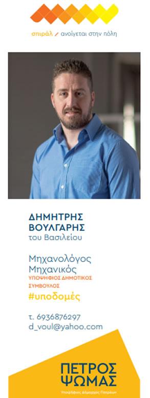Δημήτρης Βούλγαρης